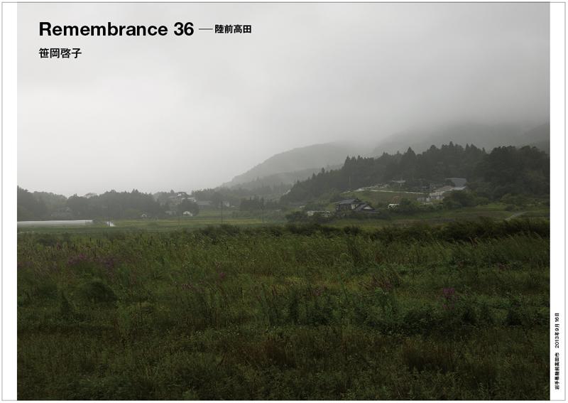 笹岡啓子「Remembrance 36」