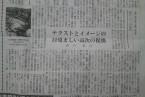 掲載誌:北島敬三、豊島重之『種差 四十四連図』書評