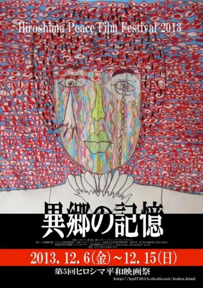 """展覧会:田代一倫 """"はまゆりの頃に""""  ヒロシマ平和映画祭2013/ニコンプラザ仙台"""