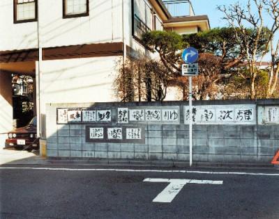 掲載紙:田中雄一郎「ギャラリーbe 」朝日新聞 be on Saturday 2014年1月4日刊