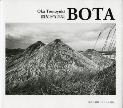 岡友幸写真集「BOTA」
