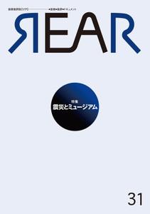 芸術批評誌  「REAR」No. 31