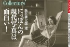 掲載誌:高橋万里子、田代一倫、笹岡啓子『アートコレクターズ』2014年5月号