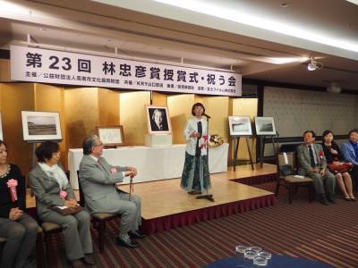 第23回林忠彦賞受賞式:笹岡啓子
