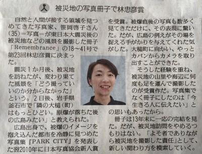 掲載紙:笹岡啓子