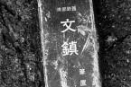 """Kota Kishi/岸 幸太   """"もの、せまる"""""""