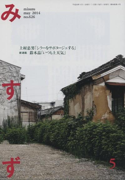 掲載誌:北島敬三『月刊みすず』2014年6月号