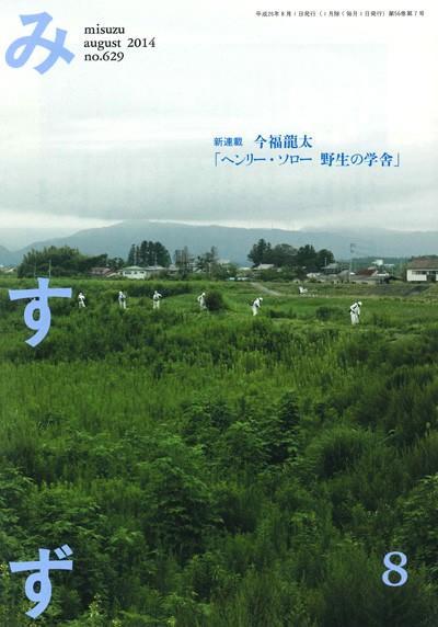 掲載誌:笹岡啓子『月刊みすず』2014年8月号