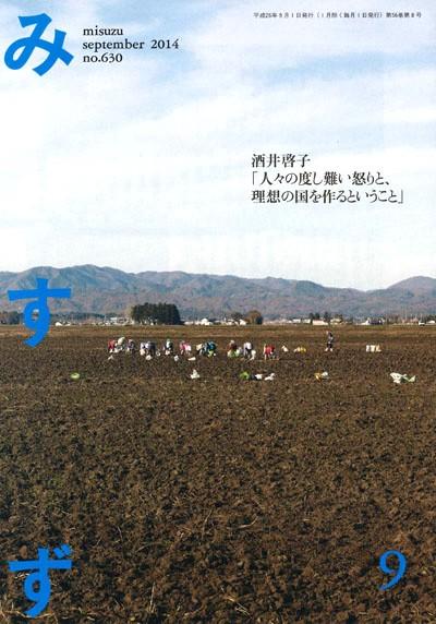 掲載誌:笹岡啓子『月刊みすず』2014年9月号