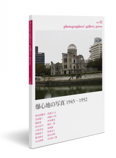 『photographers' gallery press no.12』取り扱い書店