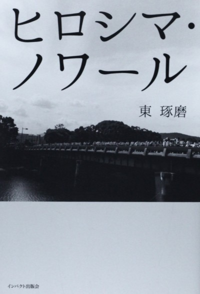 東琢磨『ヒロシマ・ノワール』