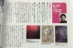 掲載誌:岸幸太『日本カメラ』2014年12月号