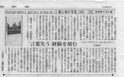 掲載紙:『photographers' gallery press no.12』中国新聞 2015年1月4日朝刊