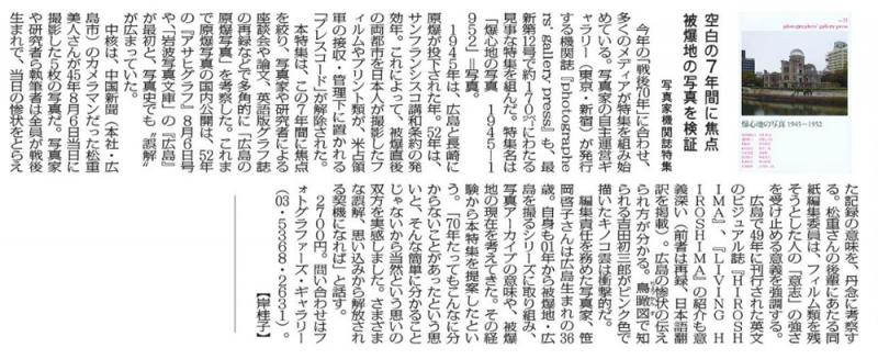 mainichi20150113