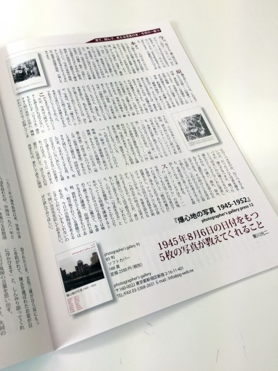 掲載誌:『photographers' gallery press no.12』『フォトアサヒ』 2015年4月号