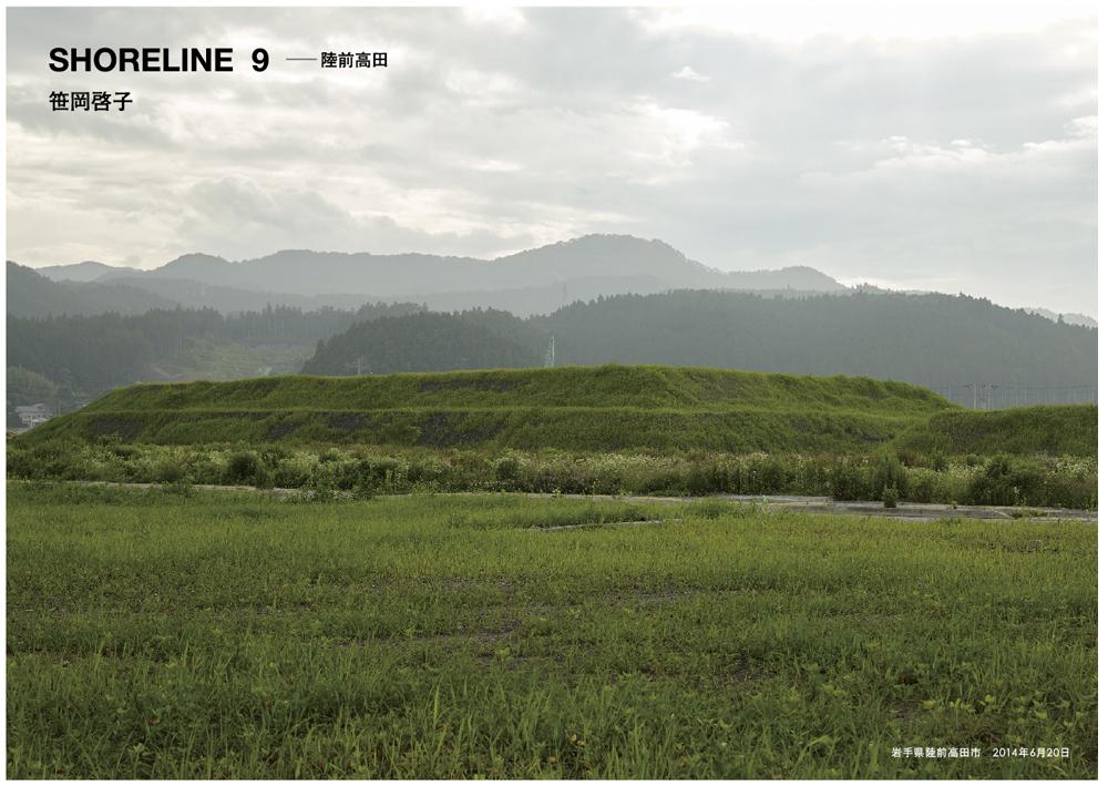 Keiko-Sasaoka-SHORELINE-9