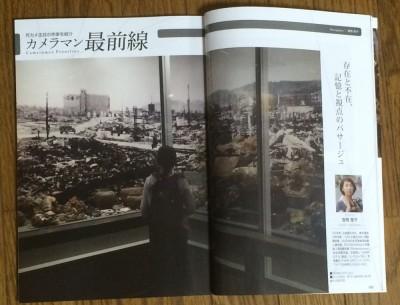 掲載誌:笹岡啓子『月刊カメラマン』2015年8月号