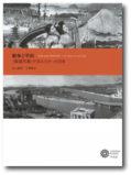 白山眞理・小原真史『戦争と平和--〈報道写真〉が伝えたかった日本』
