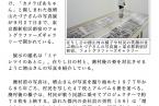 """掲載紙:""""増山たづ子 ミナシマイのあとに""""岐阜新聞2015年9月1日"""