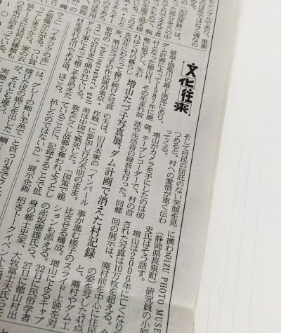 """掲載紙:""""増山たづ子 ミナシマイのあとに""""日本経済新聞2015年9月21日"""