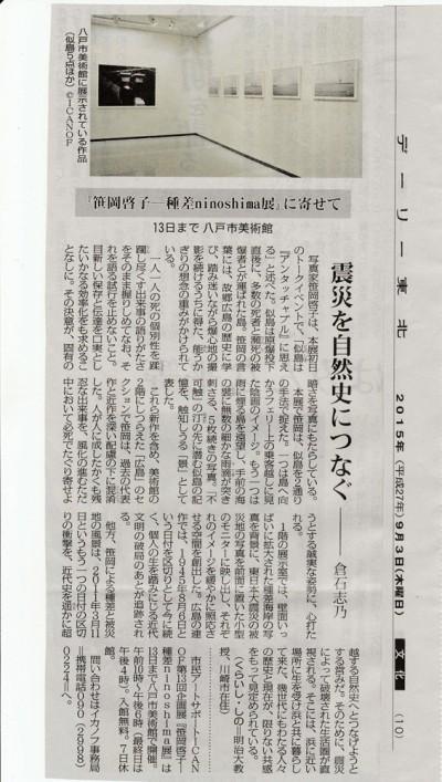 掲載紙:「笹岡啓子―種差 ninoshima」展評各紙
