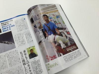掲載誌:田代一倫『日本カメラ』2015年11月号