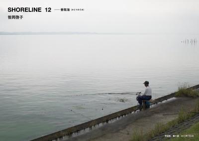 Keiko Sasaoka/笹岡啓子  「SHORELINE 12 — 香取海」