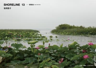 Keiko Sasaoka/笹岡啓子  「SHORELINE 13 — 香取海」