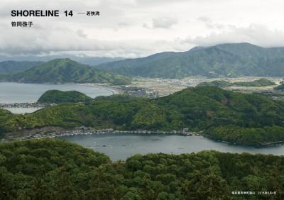 Keiko Sasaoka/笹岡啓子  「SHORELINE 14 — 若狭湾」