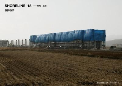 Keiko Sasaoka/笹岡啓子  「SHORELINE 18 — 相馬 亘理」