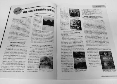 掲載誌:『photographers' gallery press no.12』日本写真家協会会報 no.160