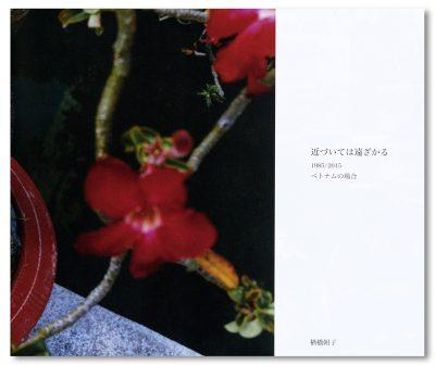 Asako Narahashi/楢橋朝子 『近づいては遠ざかる 1985/2015 〈ベトナムの場合〉』