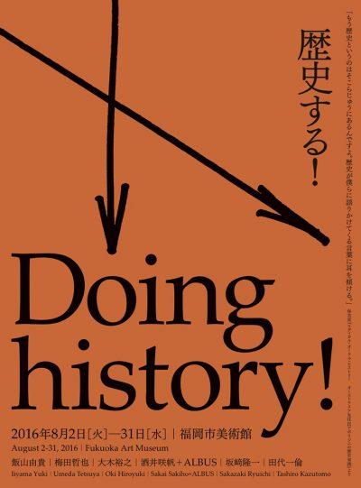 """展覧会:田代一倫 """"歴史する! Doing history!""""  福岡市美術館"""