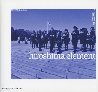 三田村陽『hiroshima element』