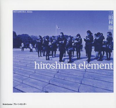 三田村陽『hiroshima element』