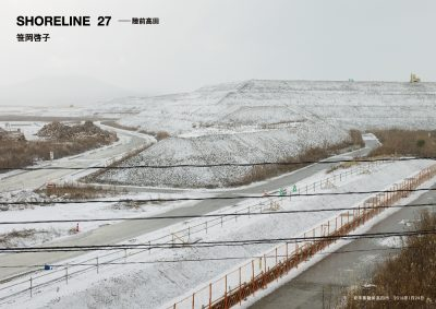 Keiko Sasaoka/笹岡啓子  「SHORELINE 27 — 陸前高田」