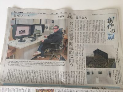 掲載紙:北島敬三『信濃毎日新聞』2017年2月10日