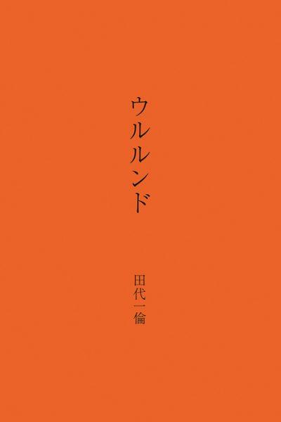 Kazutomo Tashiro/田代一倫  『ウルルンド』