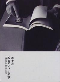 港千 尋  「写真という出来事 クロニクル 1988-1994」