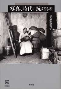 笠原 美智子  「写真、時代に抗するもの」
