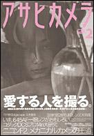 """掲載誌:設楽葉子 """"記録-portraits of Mother"""" 『アサヒカメラ』2003年2月号"""