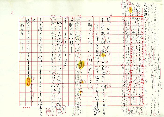yoshimasu_p1_large