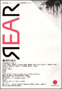 芸術批評誌「REAR」No. 5