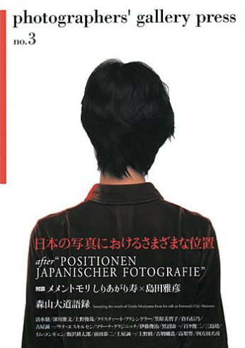 【ヤレ本特価】photographers' gallery press no. 3