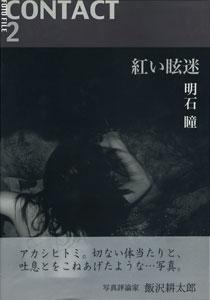 明石 瞳  「Contact 2/紅い眩迷」
