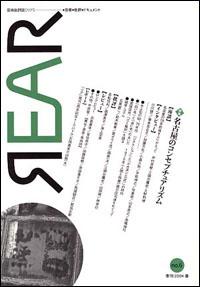 芸術批評誌「REAR」No. 6