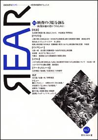 芸術批評誌「REAR」No. 7