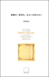 絵画は二度死ぬ、あるいは死なない 3「Robert Ryman」
