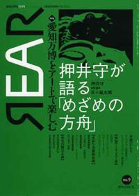 芸術批評誌「REAR」No. 9