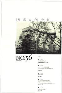 写真の会 会報 No. 56